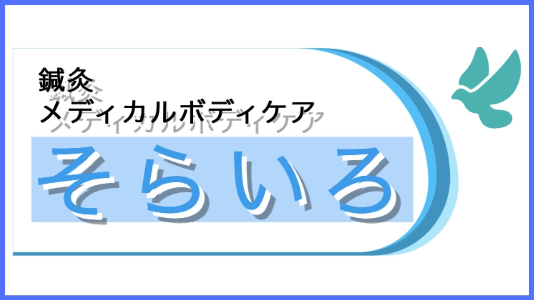 神奈川 メディアルボディ そらいろ