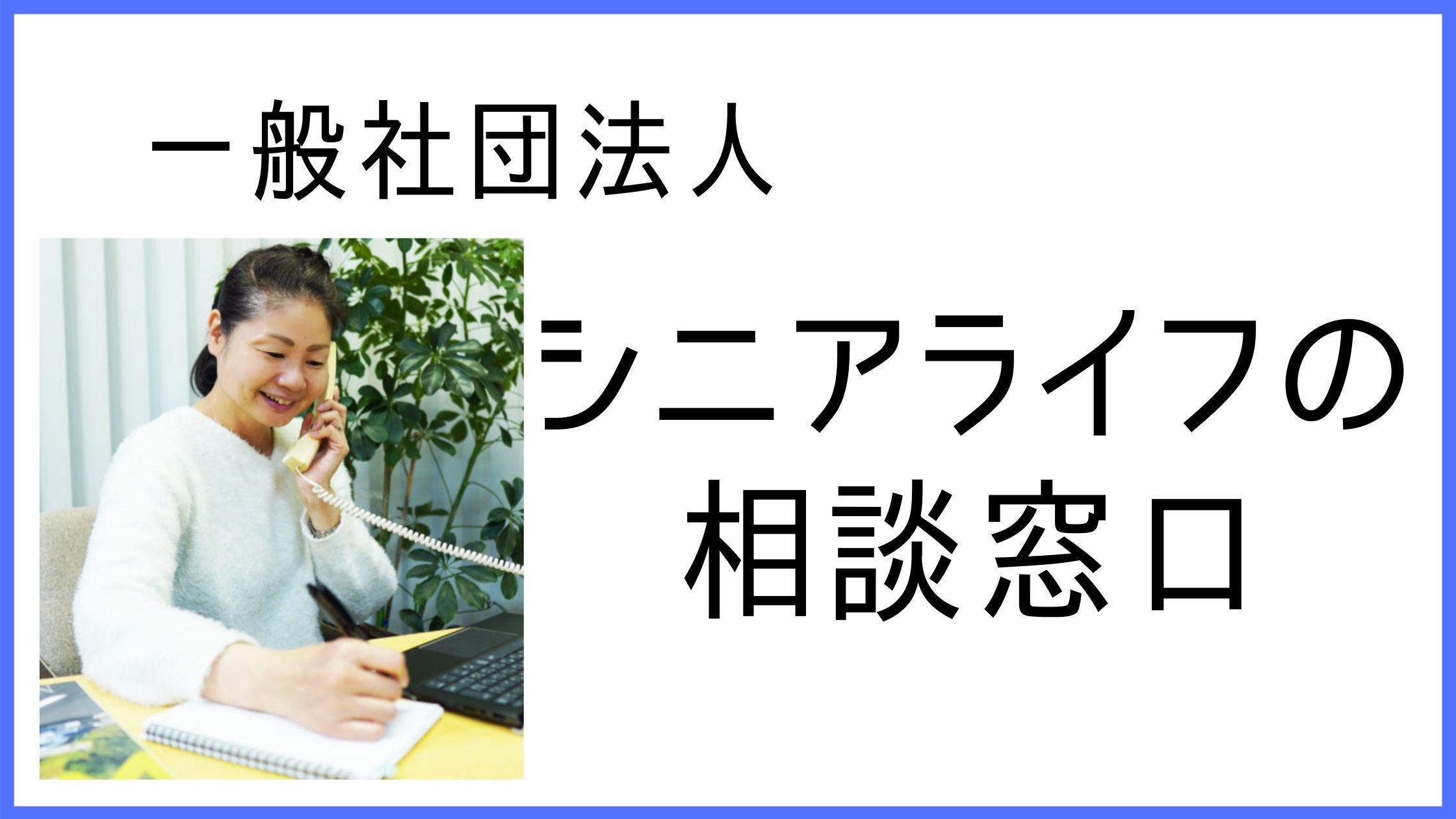 東京 シニアライフの相談窓口 田和真由美