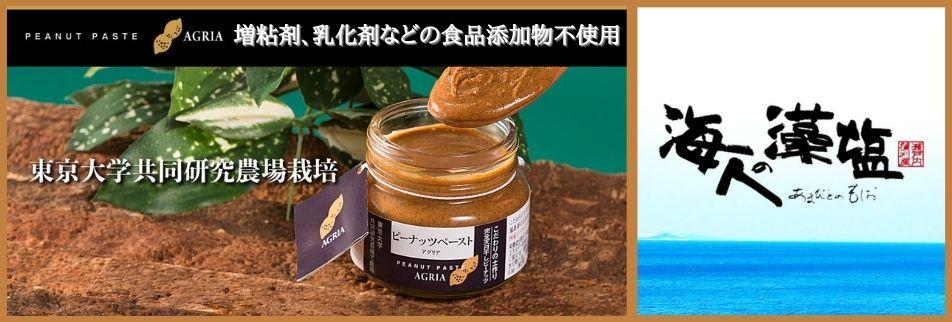 増粘剤や乳化剤などの食品添加物不使用の奇跡のピーナツバター