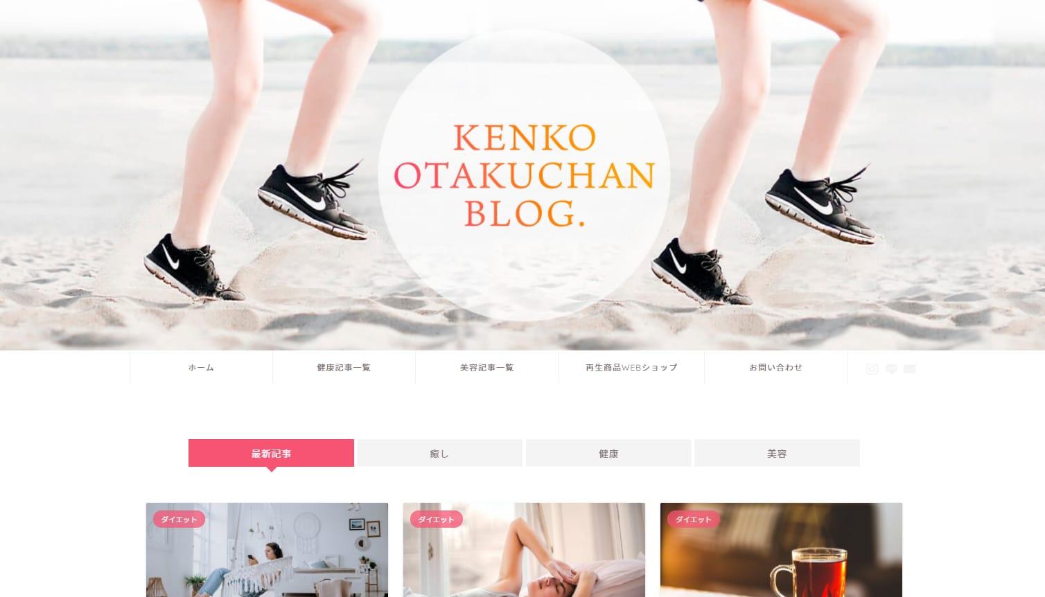健康オタクちゃんブログ