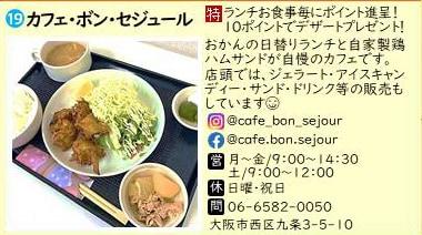 カフェ・ボン・セジュール