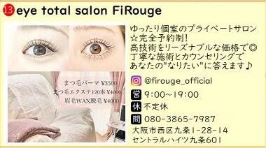 FiRouge