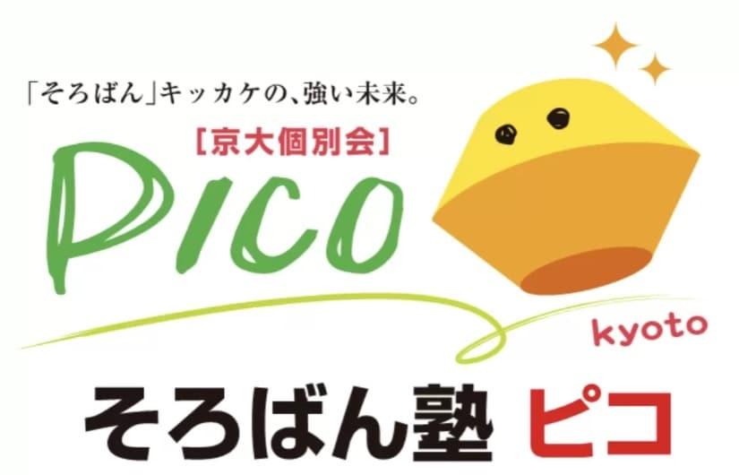 大阪そろばん教室 ピコ 無料体験実施中!