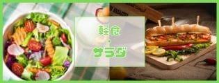 テイクアウト容器デリバリー容器 軽食サラダ