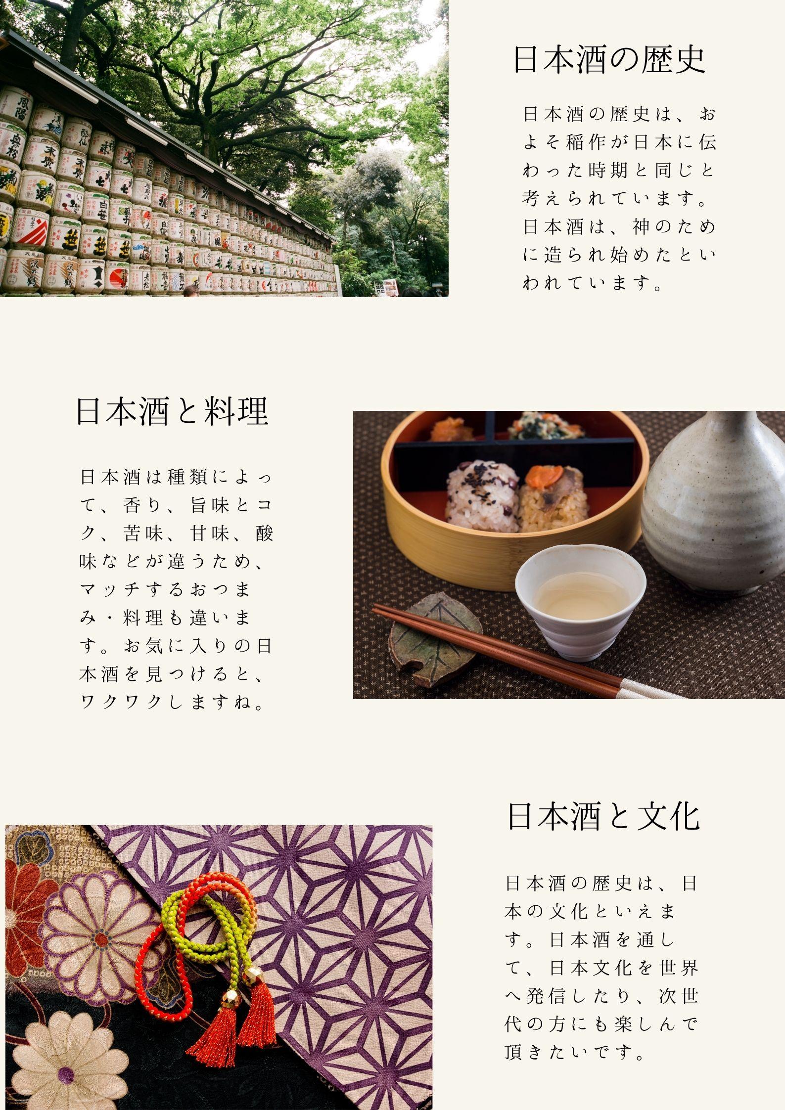日本酒文化応援サイト JAPANESE  SAKE 倶楽部 日本酒の歴史は日本の歴史