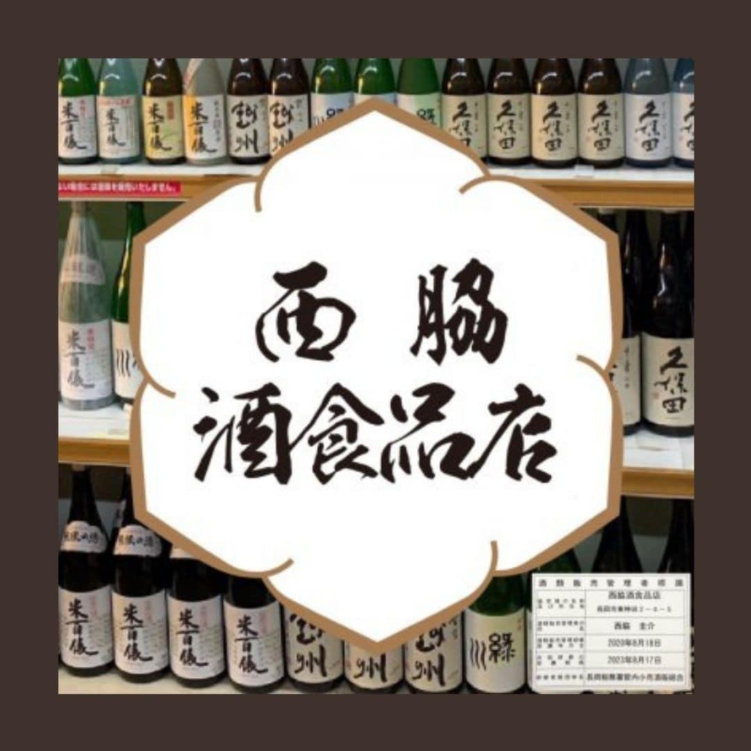日本酒応援サイト JAPANESE  SAKE 倶楽部 街の酒屋/西脇酒食品店