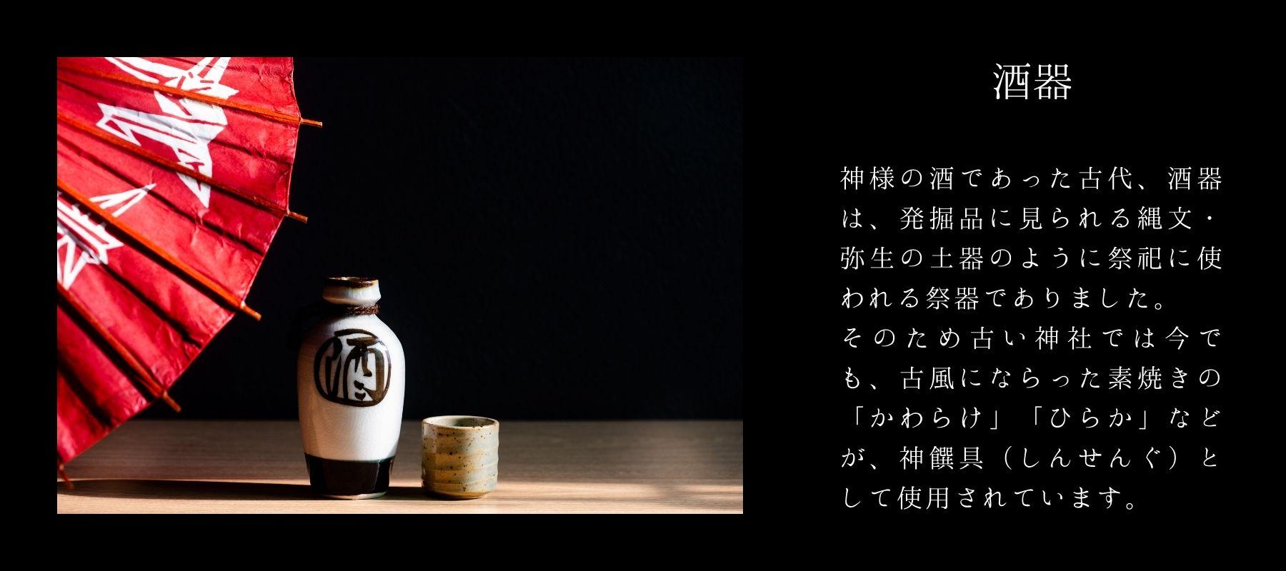 日本酒文化応援サイト JAPANESE SAKE 倶楽部 日本酒と酒器の関係