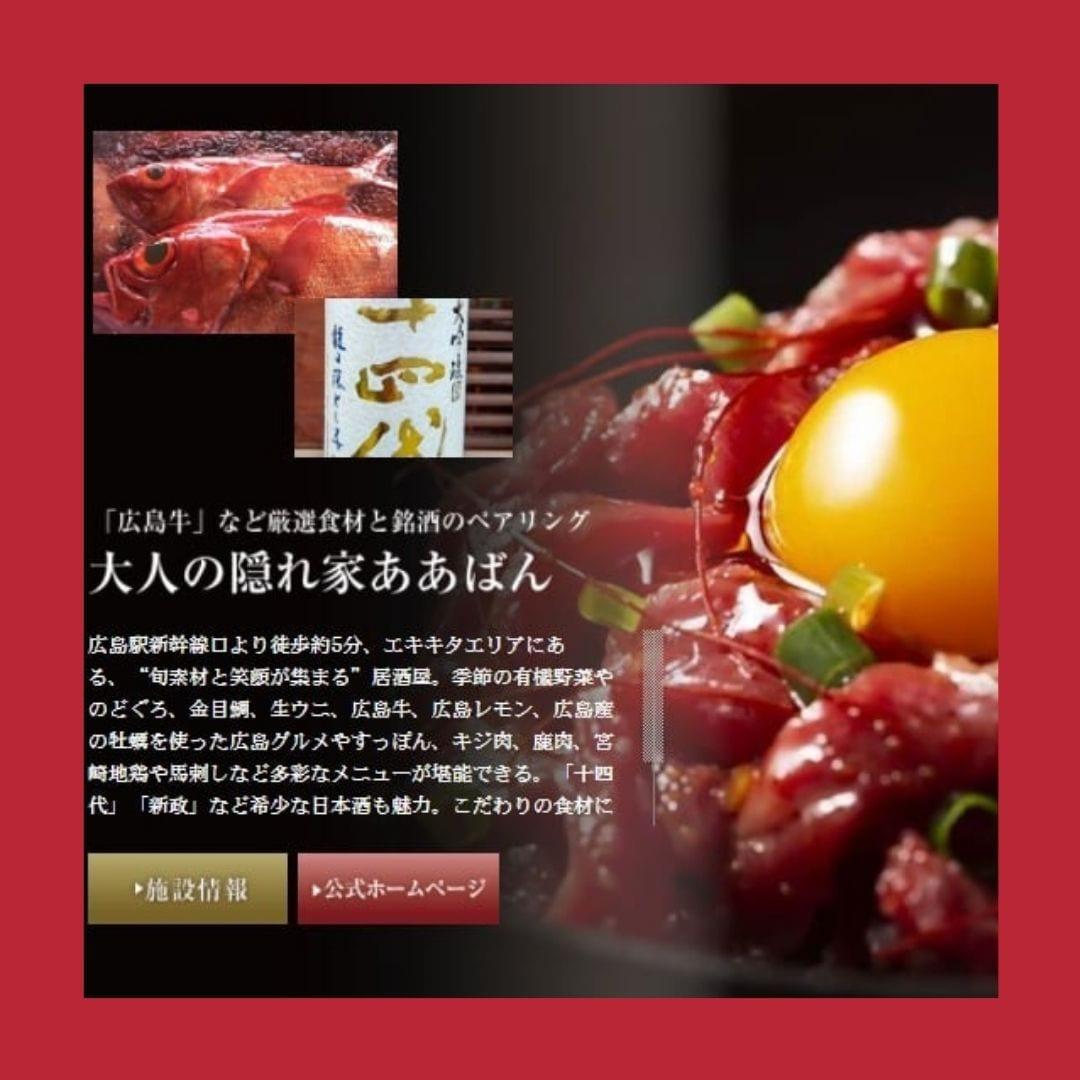 日本酒文化応援サイト JAPANESE SAKE 俱楽部 大人の隠れ家ああばん