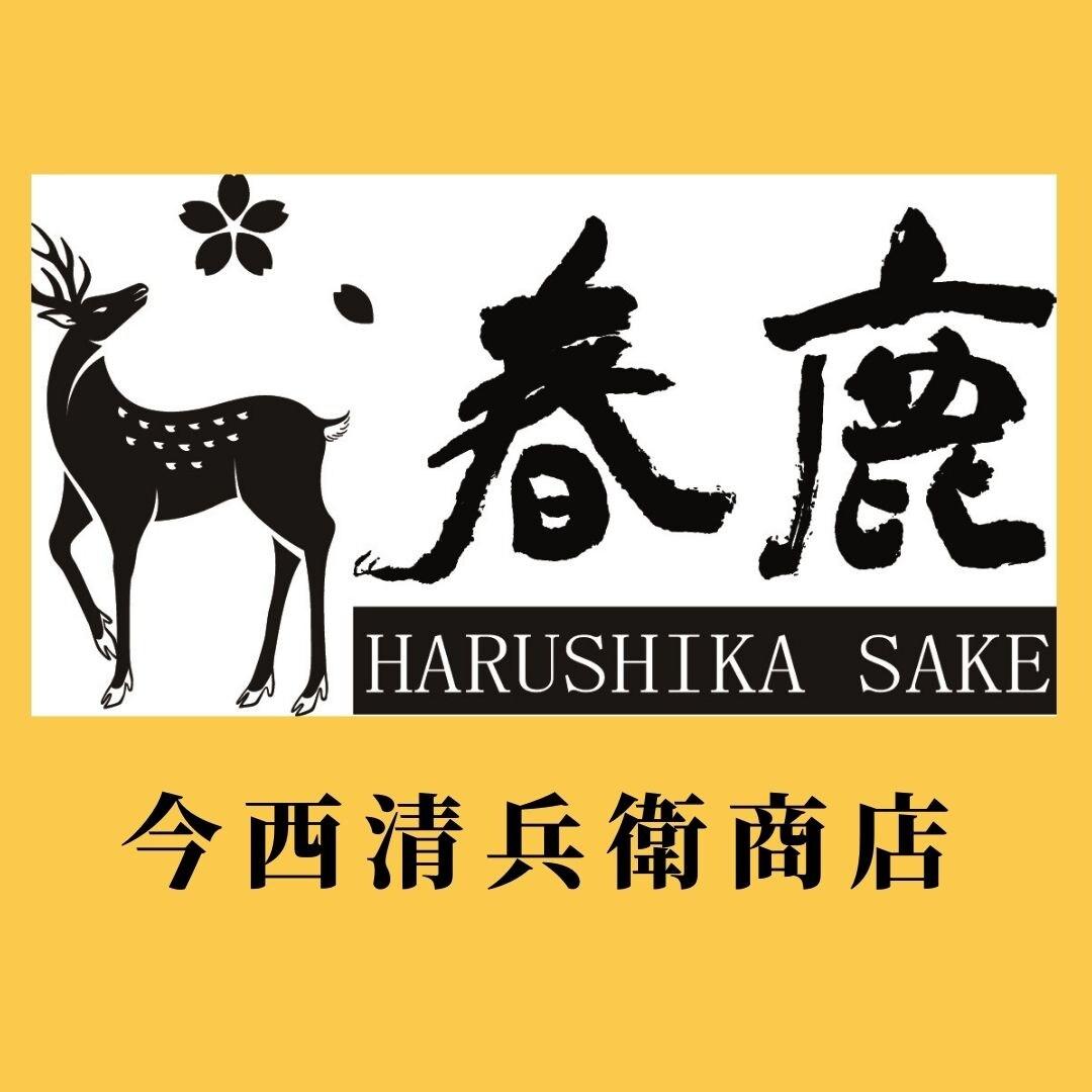 日本酒文化応援サイト 春鹿 奈良のお酒