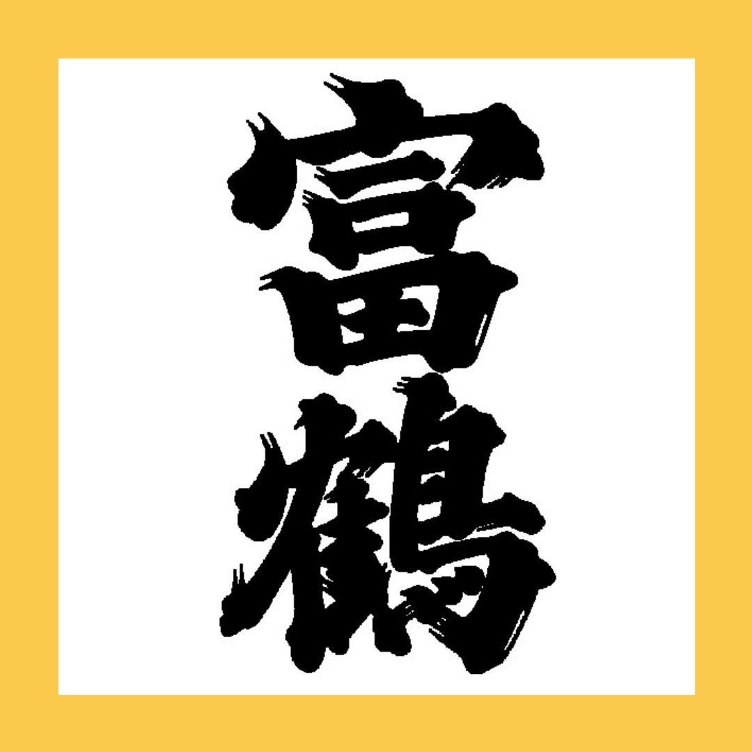 愛知酒造 滋賀県のお酒 日本酒文化応戦サイト