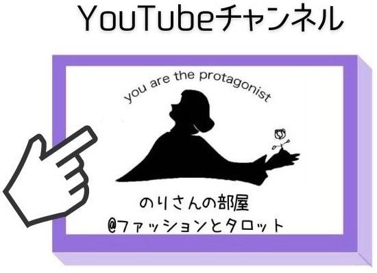 YouTubeチャンネル/のりさんの部屋@ファッションとタロット