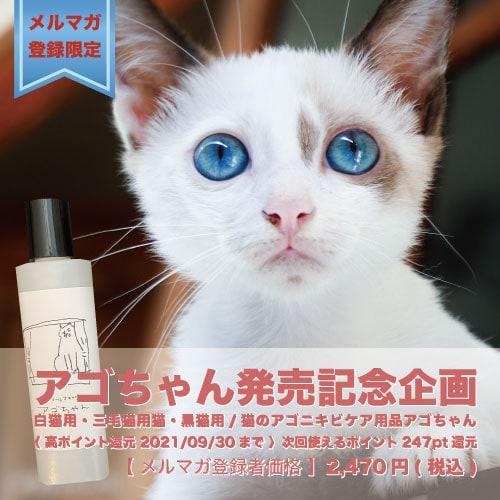 アニマールオキナワ 猫のアゴニキビケア アゴちゃん