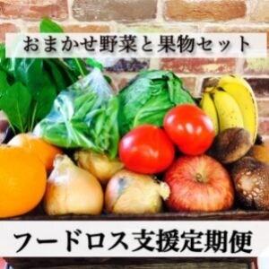 お家時間|青果|野菜|宅配|T&M
