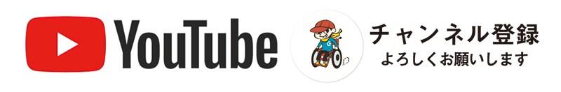 YouTubeチャンネルカムイ大雪バリアフリー研究所